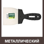 Металлический шпатель
