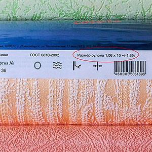 Значки на обоях — как расшифровать маркировочные символы