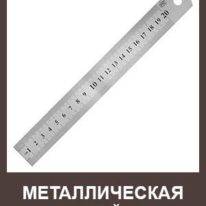 Металлическая линейка