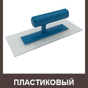 Пластиковый шпатель